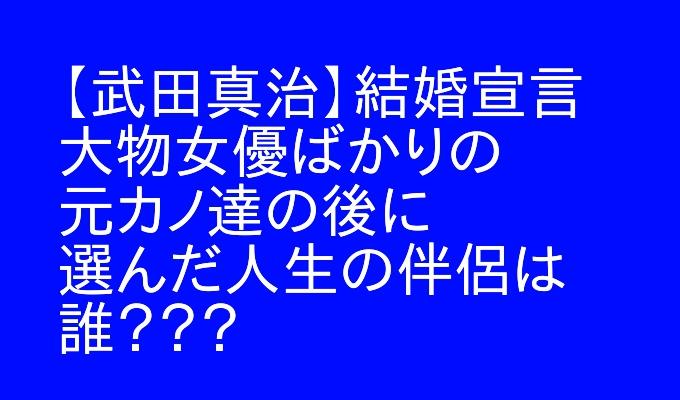 武田真治 元カノ