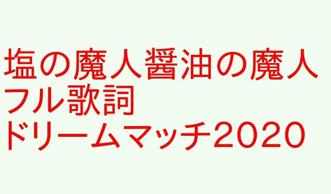 渡辺直美 醤油の魔神 動画