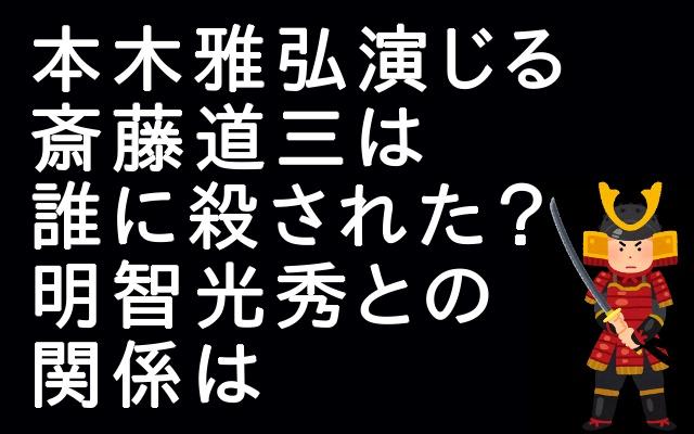 斎藤 道 三 と 明智 光秀