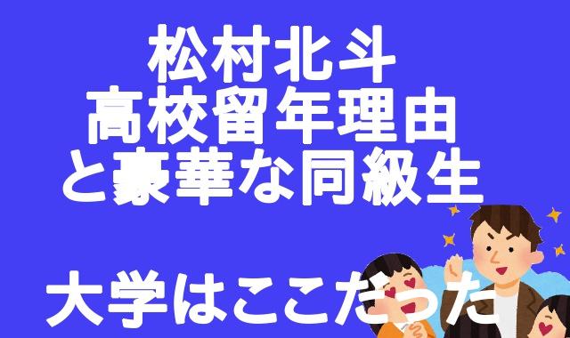 北斗 高校 松村