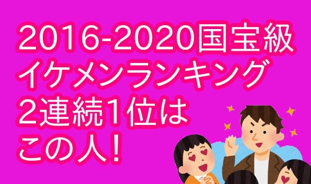 国宝 ランキング 2020 顔面